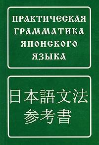Грамматика японского языка