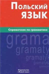 Практическая грамматика польского языка
