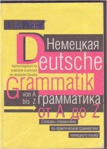 Грамматические особенности немецкого языка