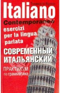Итальянский язык: особенности грамматики